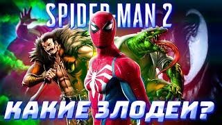 Какие ЗЛОДЕИ появятся в Marvel's Spider-Man 2 PS5 Теория от Westl