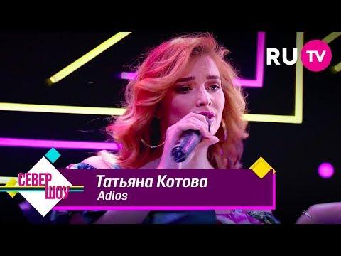 Татьяна Котова —