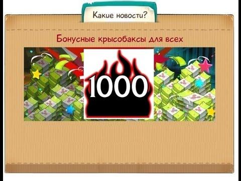 Выиграл 1000 крысобаксов !!!!!!!!