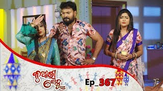 Kunwari Bohu | Full Ep 367 | 12th Dec 2019 | Odia Serial - TarangTV