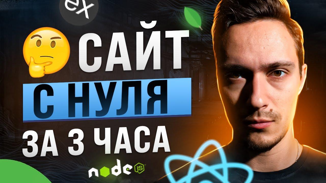 MERN - Сокращение Ссылок с Нуля до Деплоя (Mongo, Express, React, Node)