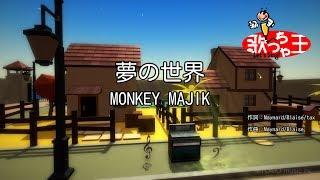 【カラオケ】夢の世界/MONKEY MAJIK