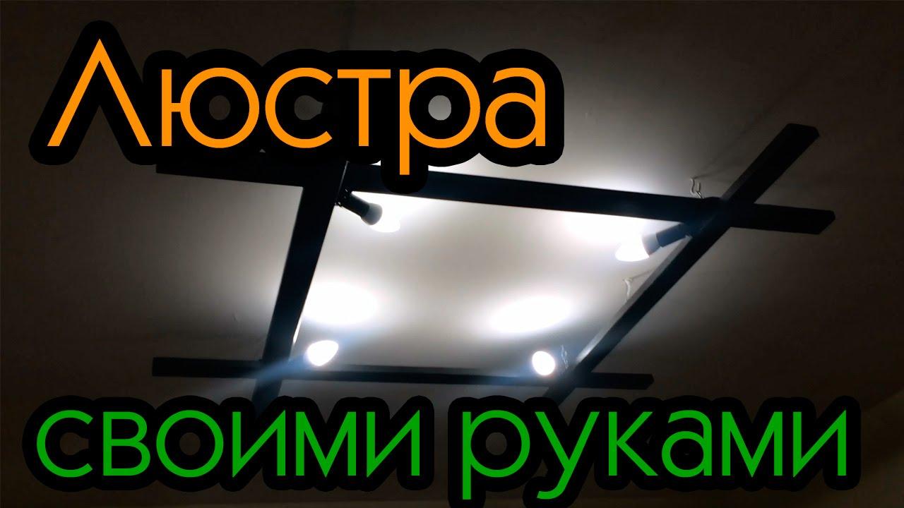 Люстра своими руками / Как сделать люстру своими руками / DIY chandelier