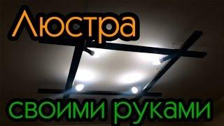 Люстра своими руками / Как сделать люстру своими руками / DIY chandelier(Хотите сделать люстру на кухню своими руками? А может быть и не только на кухню! В этом видео я расскажу..., 2015-09-27T18:40:05.000Z)
