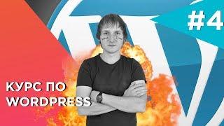 Wordpress Elementor – обзор в уроке. Как использовать плагин Wordpress Elementor pro 2.0 русский