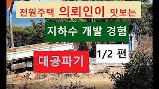 영흥도 지하수개발 장비 경험 대공파기