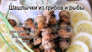 Шашлык рецепты с фото.Шашлычки из грибов и рыбы