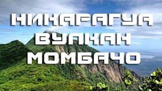 видео Достопримечательности Никарагуа