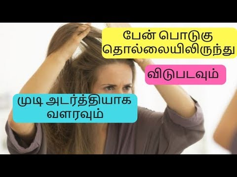 Home remedies for lice dandruff
