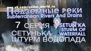 Подземные реки Москвы #7 | Диггеры UnderWorld штурмуют водопад