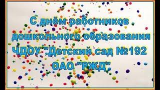 Привітання ''День вихователя і всіх дошкільних працівників''(ЧДОУ №192 ВАТ ''РЗ'')