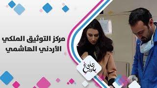 مركز التوثيق الملكي الأردني الهاشمي