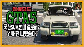 GTA5 RP 인생모드 국산SUV 현대 갤로퍼2 신버전…