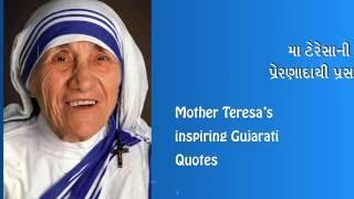 mother teresa essay in gujarati Mother teresa was born in mother essay gujarati on teresa in yugoslavia on 27th august, 1910.