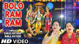 बोलो राम राम Bolo Ram Ram I SANJU RATHOR, BIMLA RATHOR I New Latest Ram Bhajan I Full HD Song