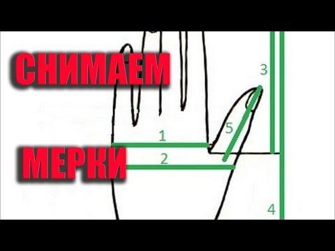 Как снять мерки на варежки