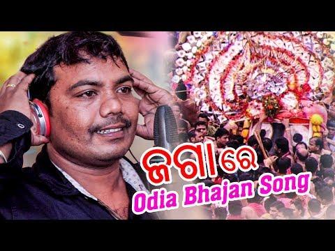 Jaga Re - Odia Bhajan Songs - Odia Devotional Song - HD Video