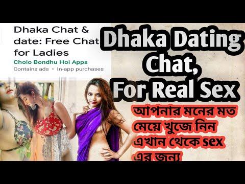 Dhaka Dating Chat For Real Sex, দেক্স এর জন্য মেয়ে খুজুন এখন এইখান থেকে