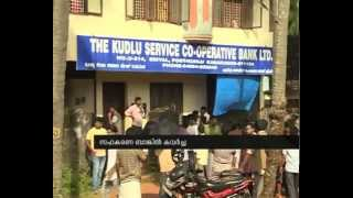 Bank Theft in kasaragod , gold cash looted