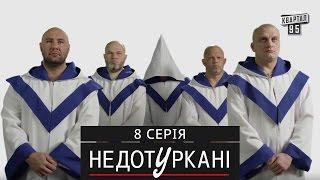 «Недотуркані» – новый комедийный сериал - 8 серия | новые сериалы 2016