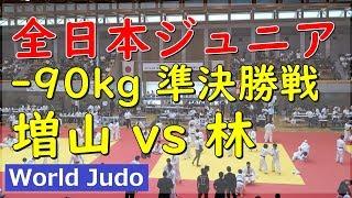 全日本ジュニア柔道 2019 90kg 準決勝 増山 vs 林 Judo