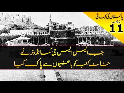 History of Pakistan #11 Urdu Hindi | When SSG Commandos save Khana Kaba
