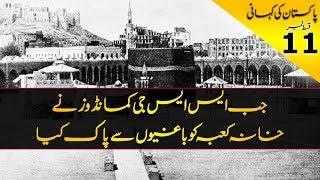 History of Pakistan #11  When Pakistan helps to end the seizure of Khana Kaba   In Urdu