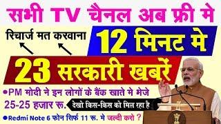 PM मोदी का बड़ा ऐलान ! आज 16 जनवरी की बड़ी 25 बड़ी ख़बरें, 16 January PM Modi Govt News | Breaking News