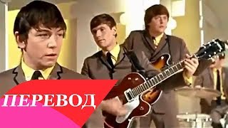 Скачать The Animals The House Of The Rising Sun Перевод