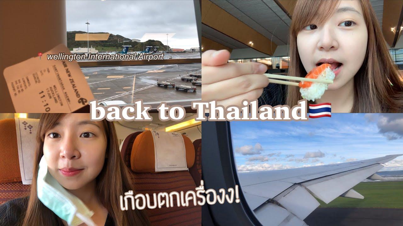 VLOG กลับไทย..นั่งเครื่องบินกลับคนเดียว เกือบตกเครื่อง! My flight back to Thailand! 🇹🇭