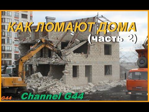 как ломают дома (часть 2) /Destroying of houses 2