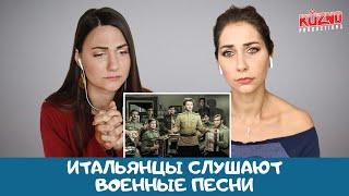 Итальянцы слушают военные песни