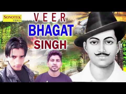 भगत सिंह तेरा नाम भूल गए || Veer Bhagat Singh || 15 Auguest के मोके पर || New Haryanvi Song 2017