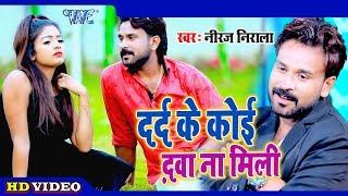 #Niraj Nirala 2020  का सबसे दर्द भरा II #Video दर्द के कोई दवा ना मिली II Bhojpuri Sad Song 2020