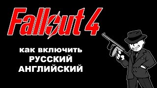 Как включить русский или английский язык Fallout 4 RU,EN