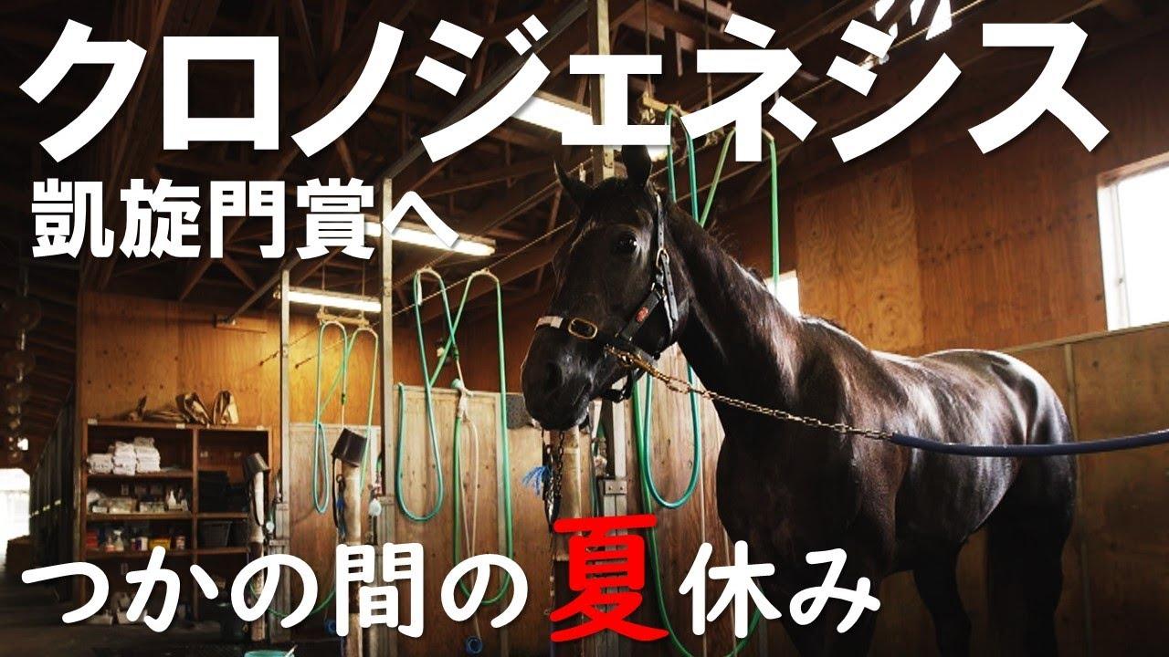 悲願の凱旋門賞Ⅴへ!女王クロノジェネシスの夏休み【競馬BEAT2021】