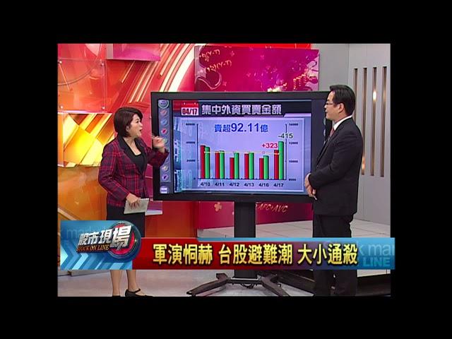 【股市現場-非凡商業台鄭明娟主持】20180417part.1(賴建承)