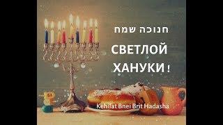 28.12.2019   ХАНУКАЛЬНОЕ СЛУЖЕНИЕ