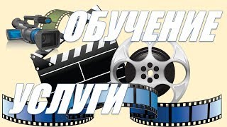 видео Услуги монтажа