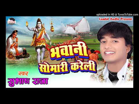 तोहरे भरोसे भोले बाबा || Subhash Raja || Popular Bol Bam Bhajan 2017 || Laadla Music