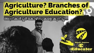 Agriculture? Branches of Agriculture Education? | അഗ്രികൾച്ചർ കോഴ്സുകളെ കുറിച്ച് 🌱🌷🍒🥕🥦🐄