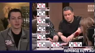 "Том Дван анализирует собственную раздачу сыгранную на ""High Stakes Poker"""