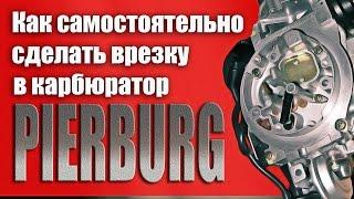 Как самостоятельно сделать врезку в карбюратор Pierburg. газобаллонное оборудование (гбо)
