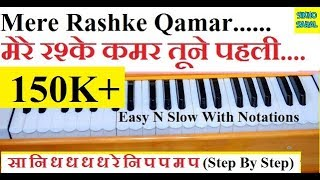 Mere rashke qamar easy tutorial step by step on harmonium