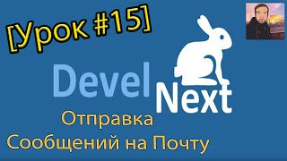 DevelNext [Урок #15] - Отправка Сообщений на Почту