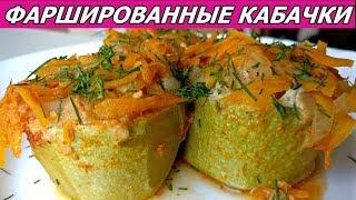 За Уши Не Оторвать! Фаршированные Кабачки с фаршем, рисом, овощами!  Stuffed zucchini