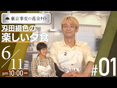 #1「東京事変の花金ナイト 刄田綴色の楽しい夕食」