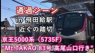 """京王5000系(5735F) """"Mt.TAKAO 83号 高尾山口行き"""" 飛田給駅を通過する 2019/05/25"""