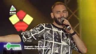BOYANSKI - ЕДИН ЗА ДРУГ /BG MUSIC FESTIVAL 2018