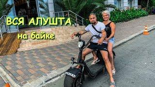 Как мы гоняли по Алуште на байке.Весь город за 2 часа#Крымские каникулы#